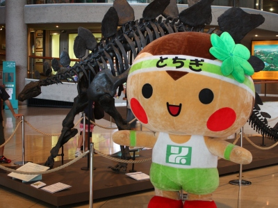 とちまるくんとステゴサウルス