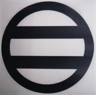 シンプルな家紋<br />